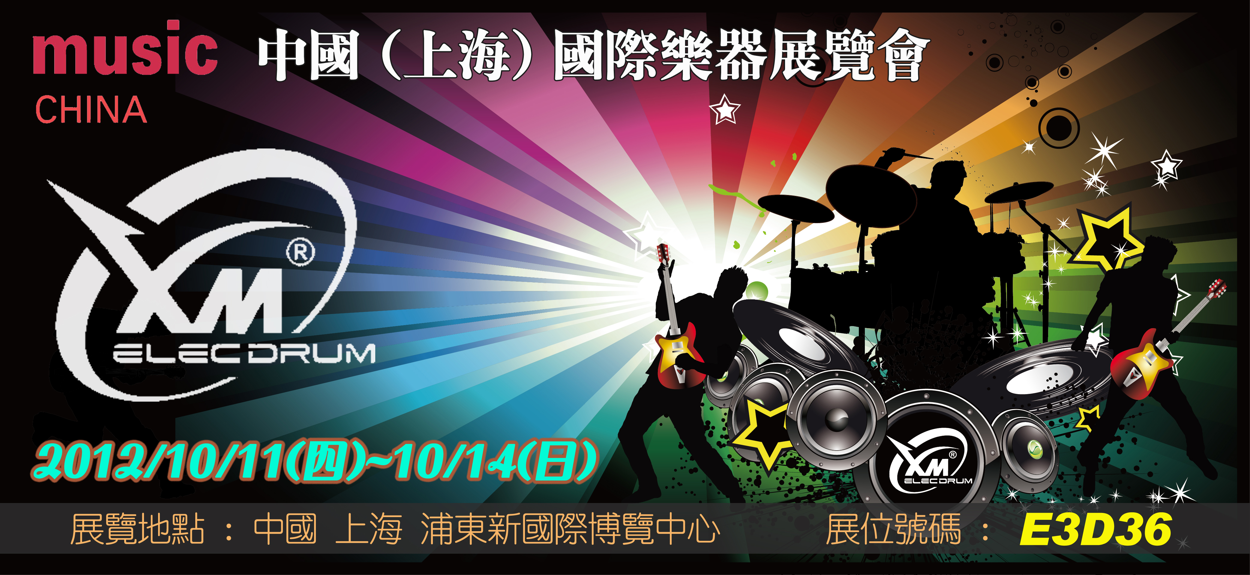 Music China Fair next week